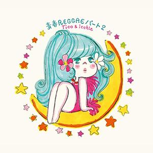 Tico&icchie / Seishun Reggae Part2