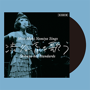Maki Nomiya / The Night Is Still Young / Suddenly, Today [7INCH]