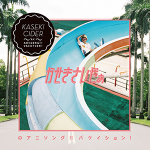KASEKICIDER / KASEKICIDER NO ANISONG!! VACATION!