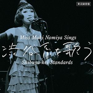 Maki Nomiya / ~Miss Maki Nomiya sings Shibuya-kei Standards~