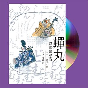DAIRO SUGA X BAKU YUMEMAKURA / Semimaru Onmyoji no oto [56P BOOK+CD]