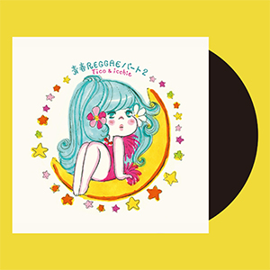 Tico&icchie / Seishun Reggae Part2 [LP]