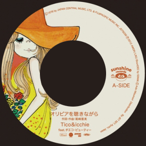 Tico&icchie / Olivia Wo Kikinagara / SWEET MEMORIES [7INCH]