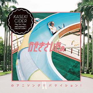 KASEKICIDER / KASEKICIDER NO ANISONG!! VACATION!