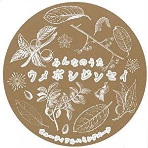 Beautiful Humming Bird / Minnano Uta Umeboshi Jinsei