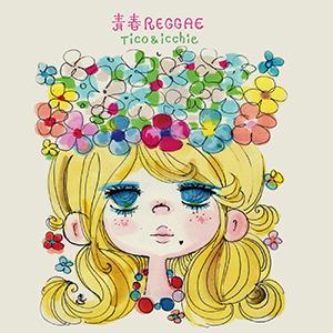 Tico&icchie / Seishun Reggae
