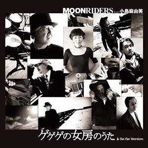 Moonriders feat. KOJIMA MAYUMI / Gegege no Nyobo no Uta
