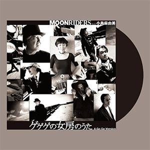 Moonriders feat. KOJIMA MAYUMI / Gegege no Nyobo no Uta [7INCH]