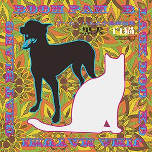 Boom Pam | Kojima Mayumi with Boom Pam / Black Dog / Chat Blanc [7INCH]
