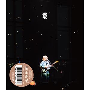 SHIBATA SATOKO / SHIBATA SATOKO no Hitoribotti '20 in Otemachi Mitsui Hall [Blu-ray]
